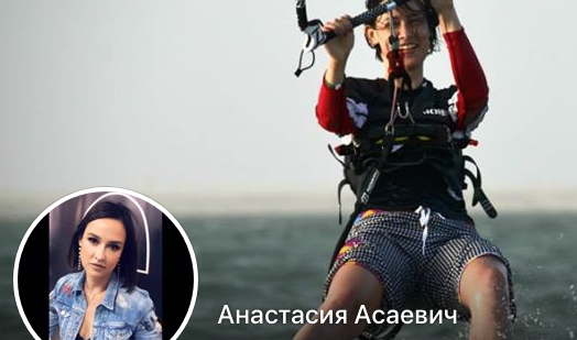 Анастасия Асаевич.png