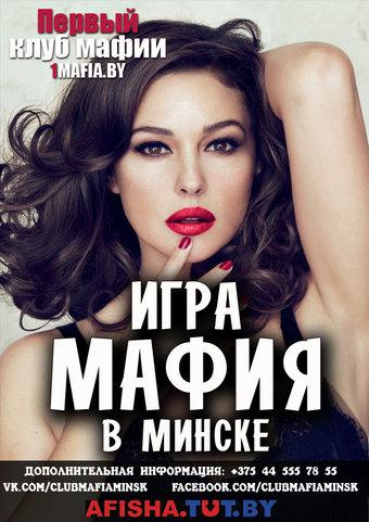 Игра мафия в Минске.jpg