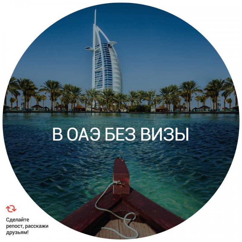 В ОАЭ без визы с 16 января 2021 года.jpg